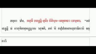 getlinkyoutube.com-เรียนบาลี ภาค ๑ เก็ง ๑ ๗