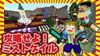 getlinkyoutube.com-【マイクラ】ミストゲイル攻略せよ!!!#1【あくまで個人戦クラフト代打動画】