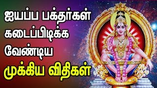 getlinkyoutube.com-48 days Ayyappa Observation -- Rules and Restrictions