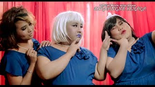 Angaangna Keraga   - Official Monna Sengao Lakpa Movie Song Release width=