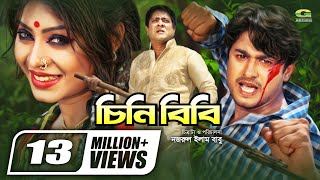 getlinkyoutube.com-Chini Bibi | Full Movie | Joy Chowdhury | Misty Jannat | Amit Hasan