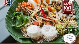 getlinkyoutube.com-อร่อยเลิศกับคุณหรีด ตำเเหล สาขา Siam Square One OA. 09-09-57