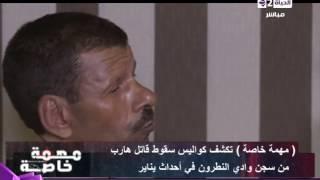 """مهمة خاصة - """"يوسف الهارب من سجن وادى النطرون من 28 سنة فى قضية قتل بأحداث يناير يروى تفاصيل هروبه"""""""