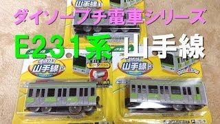 getlinkyoutube.com-【ダイソープチ電車シリーズ】E231系山手線を紹介‼︎猛スピード走行もあるよ