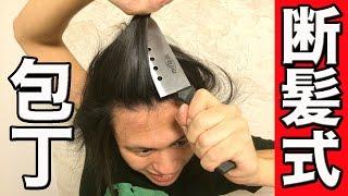 getlinkyoutube.com-包丁で髪の毛切る!懺悔の断髪式  衝撃のマンタロウ美容室 エグザイルTAKAHIRO目指す