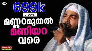 getlinkyoutube.com-Mannara muthal Maniyara Vare│ kabeer baqavi new speech 2016 │ Islamic Speech in Malayalam