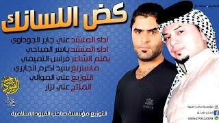 علي جابر الجوداوي و ياسر المياحي كض السانك لا تحجي قصيدة جديدة و حماسية NEW 2016 2017