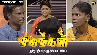 getlinkyoutube.com-Nijangal - With Kushboo - நிஜங்கள் Sun TV Episode 35 | 03/12/2016 | Vision Time