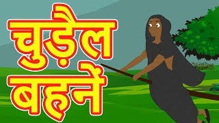चुड़ैल बहनें | Hindi Cartoon Video Story for Kids | Moral Stories for Children | Maha Cartoon TV XD