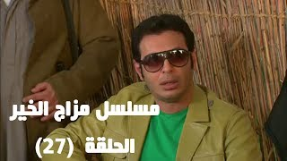 getlinkyoutube.com-Episode 27 - Mazag El Kheir Series / الحلقة السابعة والعشرون - مسلسل مزاج الخير