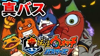getlinkyoutube.com-【真バスターズ】ソロで赤鬼と黒鬼と戦ってみた【懐ゲー】妖怪ウォッチ2本家元祖真打 Yo-Kai Watch 2