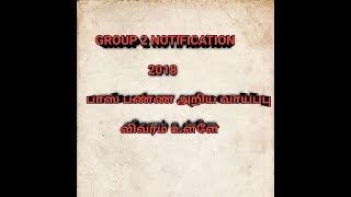 GROUP 2 NOTIFICATION 2018 /JOBMAKERS TAMIL NEW NEWS
