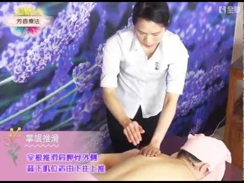 芳香療法:按摩手技-11掌根推滑