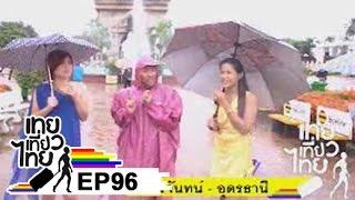 getlinkyoutube.com-เทยเที่ยวไทย ตอน 96 - พาเที่ยว เวียงจันทน์-อุดรธานี