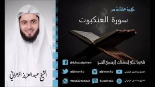 تلاوة مختارة من سورة العنكبوت بصوت الشيخ عبدالعزيز الزهراني
