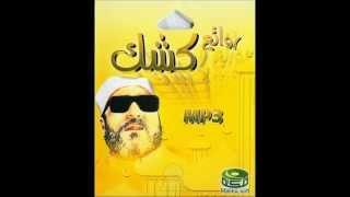 getlinkyoutube.com-الشيخ كشك رحمه الله - تفسير سورة الحاقة -