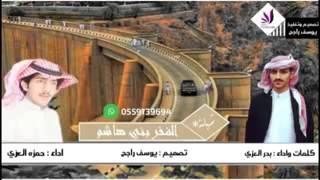 getlinkyoutube.com-شيله حمزه العزي