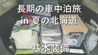 getlinkyoutube.com-アウトランダーPHEVで車中泊 #08 ~夏の北海道車中泊旅 基本装備編~