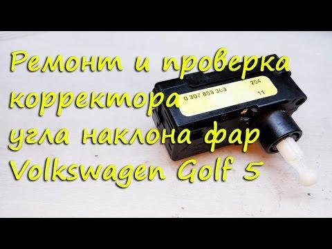 Ремонт и проверка корректора фар VW Golf 5