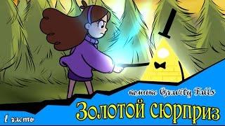 getlinkyoutube.com-Золотой сюрприз (комикс Gravity Falls 1 часть)