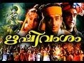 Rishivamsam Malayalam Movie 1999