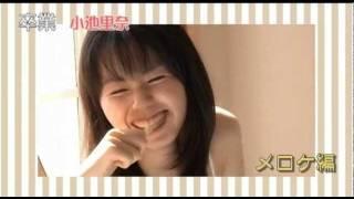 getlinkyoutube.com-【サンデー】小池里奈写真集『卒業』(DVD付き)