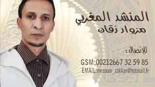 getlinkyoutube.com-new 2012 Anachid islamiya Dinia Amdah Nabawiya MP3