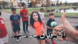 getlinkyoutube.com-أكثر فلوق حماسي! | The Most Exciting Vlog