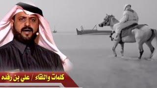 getlinkyoutube.com-الهاجس الراقي ـ كلمات واللقاء الشاعر / علي بن رفده الحبابي ـ جديد وحصري HD
