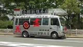 getlinkyoutube.com-左翼集会 粉砕
