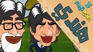 indian promo Sharuk khan and Amitab برومو هندي - حضرم تون - شاروخان وأميتاب