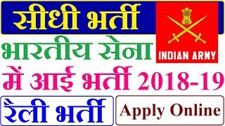 Indian Army Rally Bharti Recruitment 2018  GD, Clerk, Technical  Apply Online
