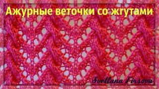 getlinkyoutube.com-Ажурные веточки со жгутами  Узор спицами  Pattern  openwork  leaves
