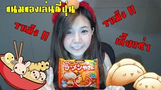getlinkyoutube.com-ขนมของเล่นญี่ปุ่น : ราเม็งเกี๊ยวซ่าแสนอร่อย zbing z.
