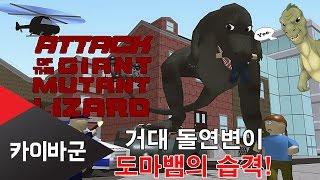 getlinkyoutube.com-[카이바군] 거대 돌연변이 도마뱀의 습격 약빨은게임 - attack of the giant mutant lizard