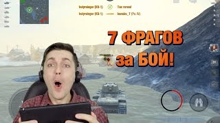 getlinkyoutube.com-WOT Blitz 7 ФРАГОВ ЗА БОЙ!!!