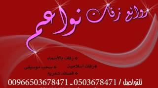getlinkyoutube.com-زفه باسم امل +مقدمه قصيده شعريه باسم امل وشهو النهار الي طلع 2015حصريا 0503678471