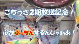 getlinkyoutube.com-UFOキャッチャー ぷっちん台!×ごちうさ!クッション