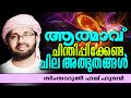 ആത്മാവ് ചിന്തിക്കേണ്ട ചില അത്ഭുതങ്ങൾ   Islamic Speech In Malayalam   Simsarul Haq Hudavi 2015