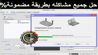 getlinkyoutube.com-تحميل Dumpper أخر اصدار مع حل جميع مشاكله برامج الداعمة بطريقة مضمونة 100% Dumpperأصلي
