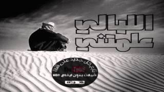 getlinkyoutube.com-شيلة : الليالي علمتني ؛ قناة شيلات بدون ايقاع #جديد