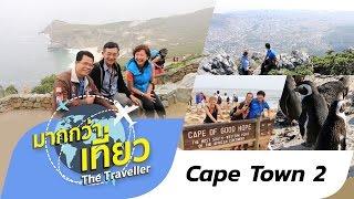 เที่ยวเคปทาวน์ ตอนที่ 2 รายการมากกว่าเที่ยว The Traveller Cape Town【OFFICIAL】