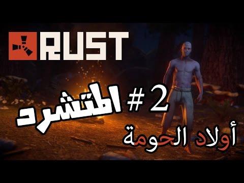 Rust - Gameplay المتشرد#2 أولاد الحومة