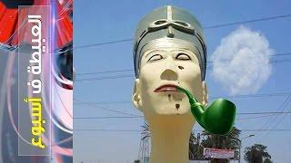 {العبيطة ف أسبوع} (07) و قال لها يا مرات الأسد!