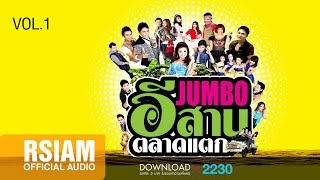 getlinkyoutube.com-JUMBO อีสานตลาดแตก VOL.1 [Official Music Long Play]