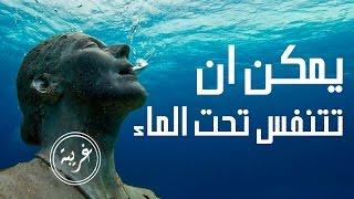 getlinkyoutube.com-يمكنك الان التنفس تحت الماء - Breathe Underwater