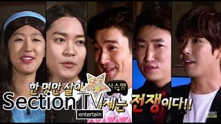 getlinkyoutube.com-[Section TV] 섹션 TV - 'Infinite Challenge' sixth man! 5 candidates's attraction explore! 20150405