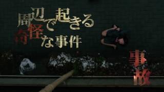 getlinkyoutube.com-3/30リリース『怖い 夢占いの館』予告編