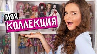 getlinkyoutube.com-ПОТРАТИЛА 800 000 РУБЛЕЙ НА КУКОЛ! Моя коллекция кукол Monster High, Ever After High, Barbie, OOAK
