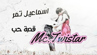 getlinkyoutube.com-اسـماعـيل تـمر || قصة حب || Mc.Twistar